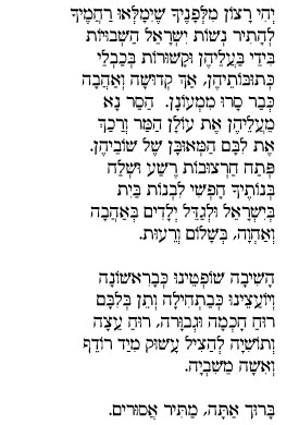 Prayer for Agunot