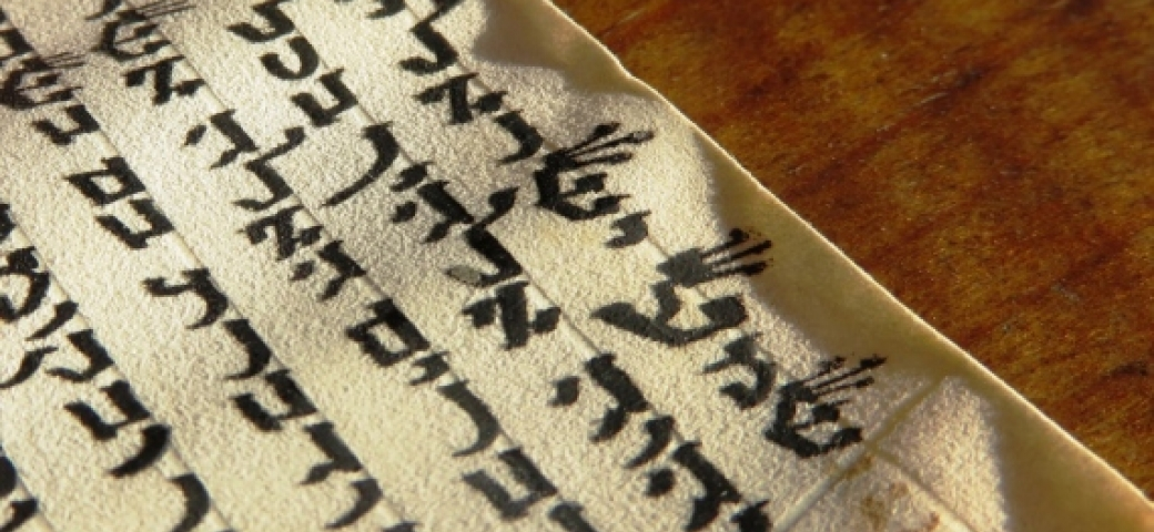 close up of the words of the Shema prayer