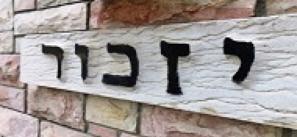 rock memorial with hebrew letters reading Yizkor