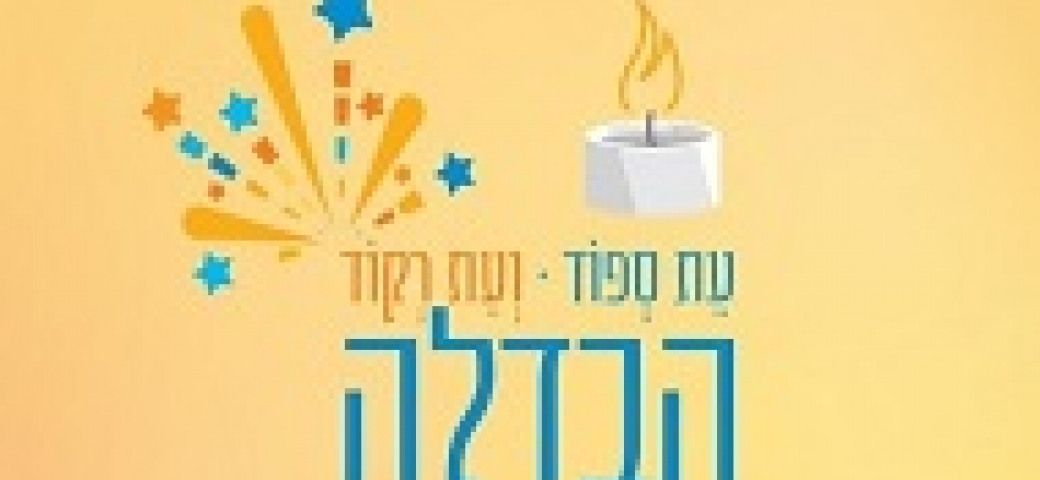 event logo with candle and fireworks saying havdalah in hebrew