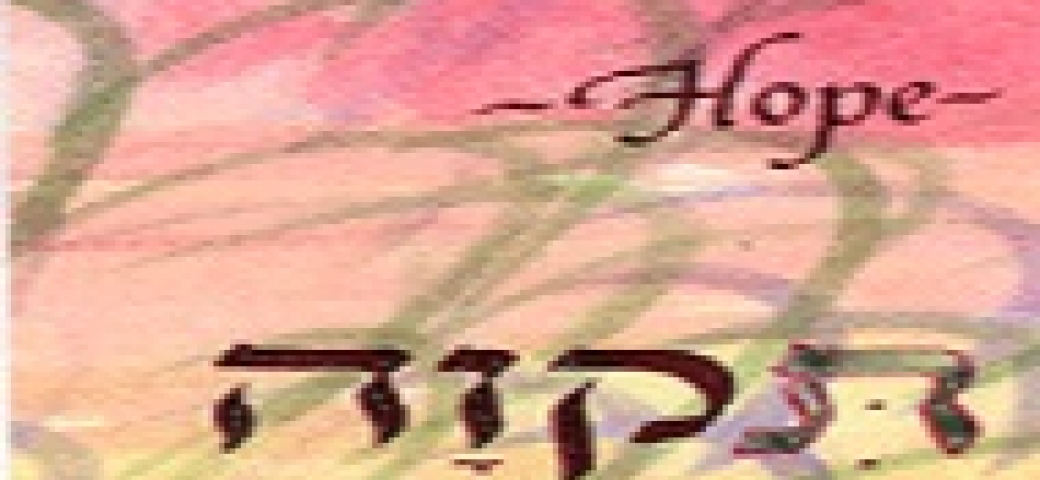 decorative card with hope in hebrew and english