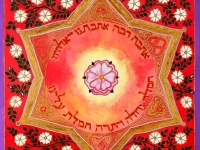 star of david with text of ahavah rabbah prayer within it