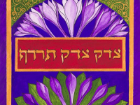 hebrew tzedek tzedek tirdof with a flower background