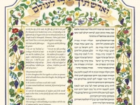 Ornate two-column ketubah with flower border