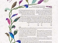 Ketubah with leafy vine framing the text and a moon at the top